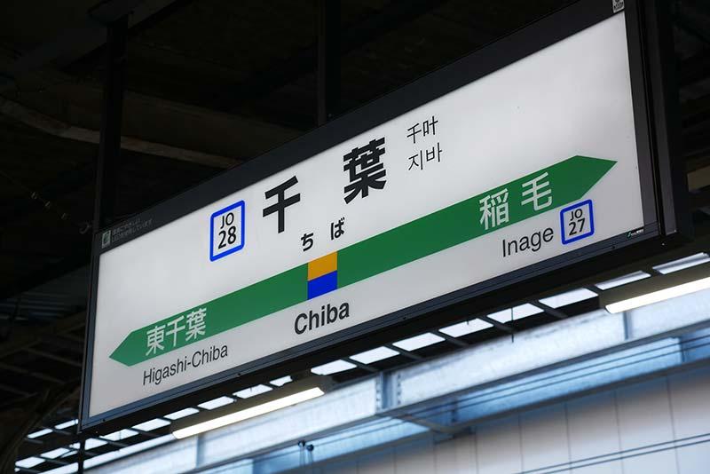 千葉駅から栄町ソープランド街へ行く:JR千葉駅の駅名標