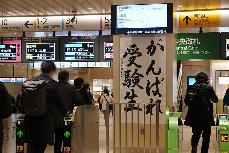 千葉駅から栄町ソープランド街へ行く:JR千葉駅改札口に貼り出された受験生を励ます貼紙