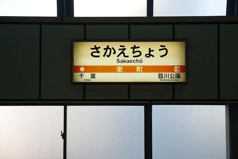 千葉都市モノレール 栄町駅